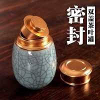 ��泉青瓷茶具陶瓷茶�~罐便�y茶�~罐家用密封茶�~罐普洱茶�~罐茶盒