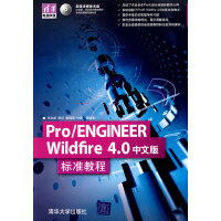 Pro/ENGINEER Wildfire 4.0中文版标准教程(配光盘)(清华电脑学堂)
