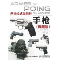 世界轻武器精粹――手枪(典藏版)