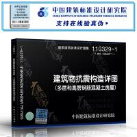 【结构专业】11G329-1 建筑物抗震构造详图(多层和高层钢筋混凝土房屋)(修编代替03G329-1)