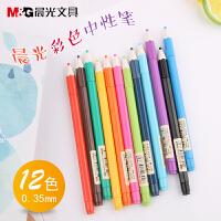 晨光本味彩色中性笔多色水性笔0.35mm全针管12色套装AGPA6705糖果色学生用手账笔多色水笔签字笔初高中生文具