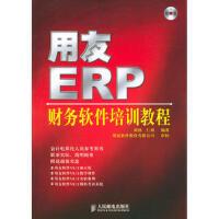 【旧书二手书8成新】用友ERP财务软件培训教程(附光盘) 刘勃,仁渴著 9787115115003 人民邮电出版社【正