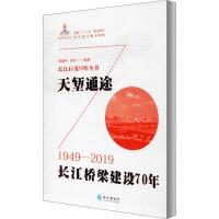天堑通途 长江桥梁建设70年 长江出版社