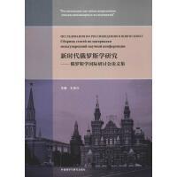 新时代俄罗斯学研究――俄罗斯学国际研讨会论文集 外语教学与研究出版社