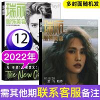瑞丽服饰美容杂志2021年7月 时尚女士服饰搭配女性美容化妆宝典潮流资讯期刊