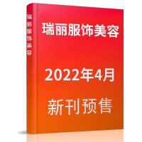 瑞丽服饰美容杂志2020年6月 时尚女士服饰搭配女性美容化妆宝典潮流资讯期刊