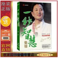 一秒智慧集锦(4DVD+1CD)刘一秒 光盘影碟片 正规机打增值税普通发票 满500元送16G U盘