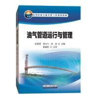 油气管道运行与管理 9787518334872