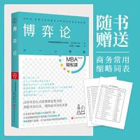 博弈论/MBA轻松读 时代华文书局