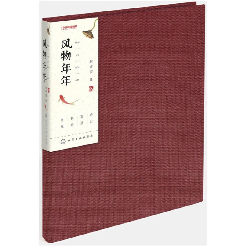风物年年(国内大陆地区包邮,风物与节气相结合的笔记本)跟着会吃会玩的小林老师记录生活的点点滴滴