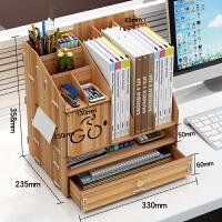 办公用品桌面收纳盒抽屉式书立创意书架文件资料架文具置物架木质
