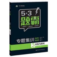 (2016)53题霸 专题集训 高考物理 3实验与探究 曲一线科学备考