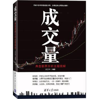 成交量:典型股票分析全程图解 王江华 编著 【文轩正版图书】