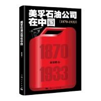【旧书二手书9成新】美孚石油公司在中国(1870-1933) 吴翎君 9787208143401 上海人民出版社