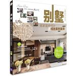 别墅:名家室内设计精选案例鉴赏(配光盘)(幸福空间设计师丛书)