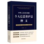 中华人民共和国个人信息保护法释义