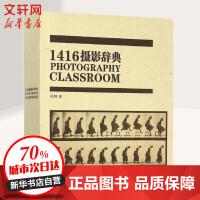 1416摄影辞典 任悦 著