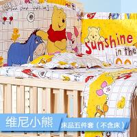 婴儿床上用品套件全棉可拆洗透气床围宝宝防撞五件套围垫四季通用zf08 维尼小熊