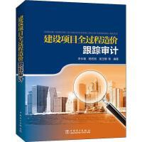 建设项目全过程造价跟踪审计 中国电力出版社