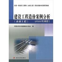 建设工程造价案例分析(水利工程) 黄河水利出版社