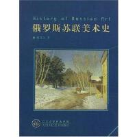 【二手旧书8成新】俄罗斯苏联美术史 奚静之 天津人民美术出版社 9787530511206