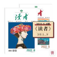 【预售】读者旗舰店 读者杂志2020年3月刊 读者5期/6期两本包邮