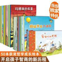 美丽故事绘本・礼品装(共50册)