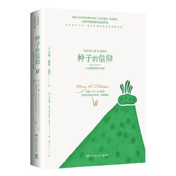 种子的信仰(pdf+txt+epub+azw3+mobi电子书在线阅读下载)