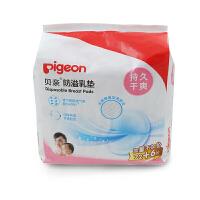 【当当自营】Pigeon贝亲 防溢乳垫72+6片装(塑料袋装)PL162 贝亲洗护喂养用品