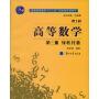 高等数学 第三册 线性代数 兰州大学高等数学考研用书