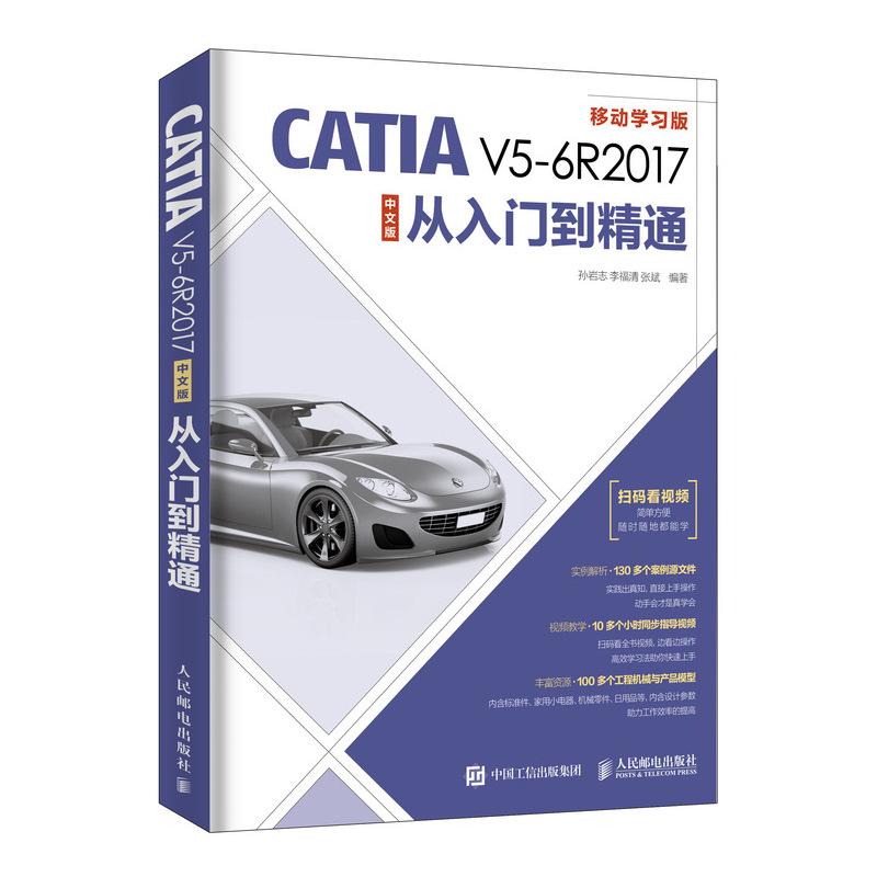 CATIA V5-6R2017中文版从入门到精通 人民邮电出版社 【文轩正版图书】一本可以扫码看视频从入门到精通 CATIA 软件 案例讲解快速掌握CATIA V5-6R2016中文版的自学实用指导书 资源丰富 视频教学