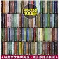 世界经典文学名著书籍套装全套精装100册青少年版初中小学生课外阅读物书籍钢铁是怎样炼成的等100部原著正版