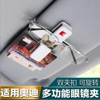 适用于奥迪A4LA6LQ3Q5A3Q7A5A1汽车眼镜夹车载眼睛盒卡片夹