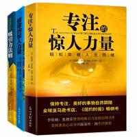 吸引力法则+情绪的惊人力量+专注的惊人力量(全3册)[美]埃斯特希克斯,杰瑞希克斯著 吸引力秘密法则成功励志畅销书籍
