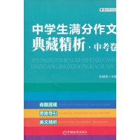 中学生满分作文典藏精析 中考卷