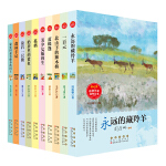 冰心奖获奖作家佳作丛书(10本套装)