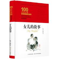 百年百部中国儿童文学经典书系・女儿的故事(精装典藏版)