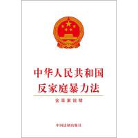 中华人民共和国反家庭暴力法:含草案说明
