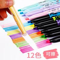 日本PILOT百乐荧光笔摩磨擦淡色荧光记号笔文具可擦笔SW-FL6色