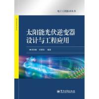 【二手书9成新】 太阳能光伏逆变器设计与工程应用 周志敏 电子工业出版社 9787121196416978712119