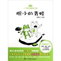 #汤素兰小飞熊动物童话王国:胆小的青蛙