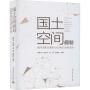 国土空间规划 面向国家治理现代化的地方创新实践 中国建筑工业出版社