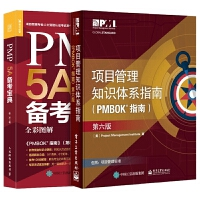 PMP 5A备考宝典+项目管理知识体系指南 共2册