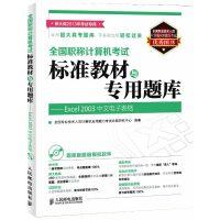 全国职称计算机考试标准教材与专用题库――Excel 2003中文电子表格(附题库版超级模拟软件光盘,2013年新大纲考