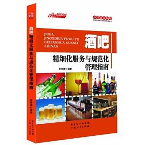 休闲娱乐场所精细化服务与规范化管理丛书:酒吧精细化服务与规范化管理指南