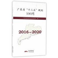 """广东省""""十三五""""规划100问 (2016-2020)"""
