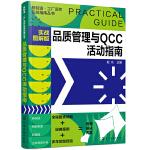 新制造・工厂运作实战指南丛书--品质管理与QCC活动指南(实战图解版)
