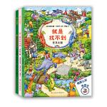 就是找不到(第三辑)全3册:巨龙之国/奇幻之旅/圣诞森林