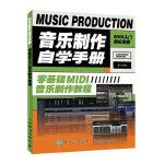 音乐制作自学手册 零基础MIDI音乐制作教程