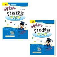 2019年黄冈小状元口算速算 三年级数学上册+下册 人教版(套装共2本)